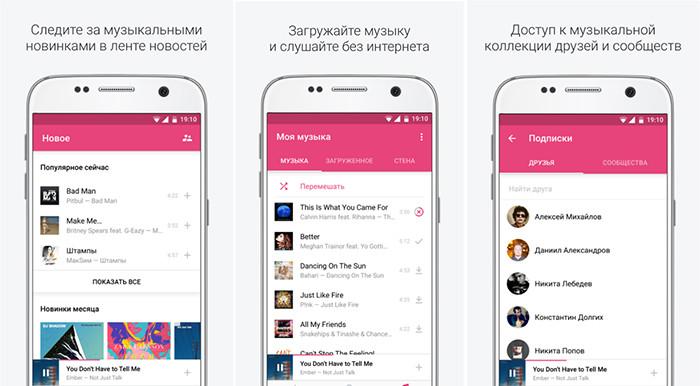 Приложение «Музыка ВКонтакте» стало платным