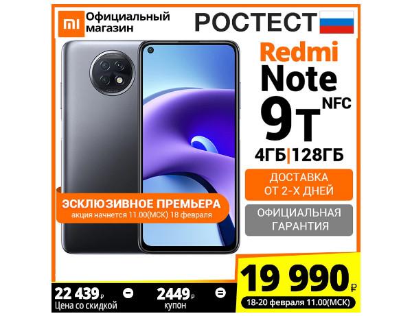 Эксклюзив: Через три дня в РФ начнутся продажи смартфона Redmi Note 9T. Первых покупателей ждут серьезные скидки