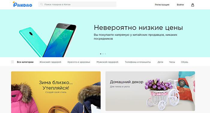 Mail.ru Group запустила российского «убийцу» AliExpress