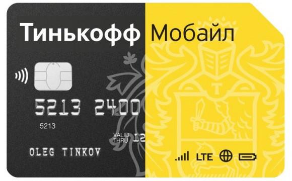 Банк «Тинькофф» стал сотовым оператором