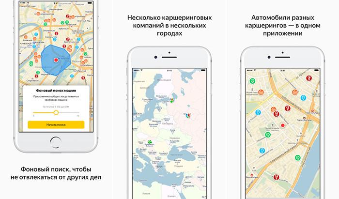 «Яндекс» запустил агрегатор каршеринга в Москве и Питере