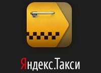Сервис «Яндекс.Такси» заработал в Новосибирске