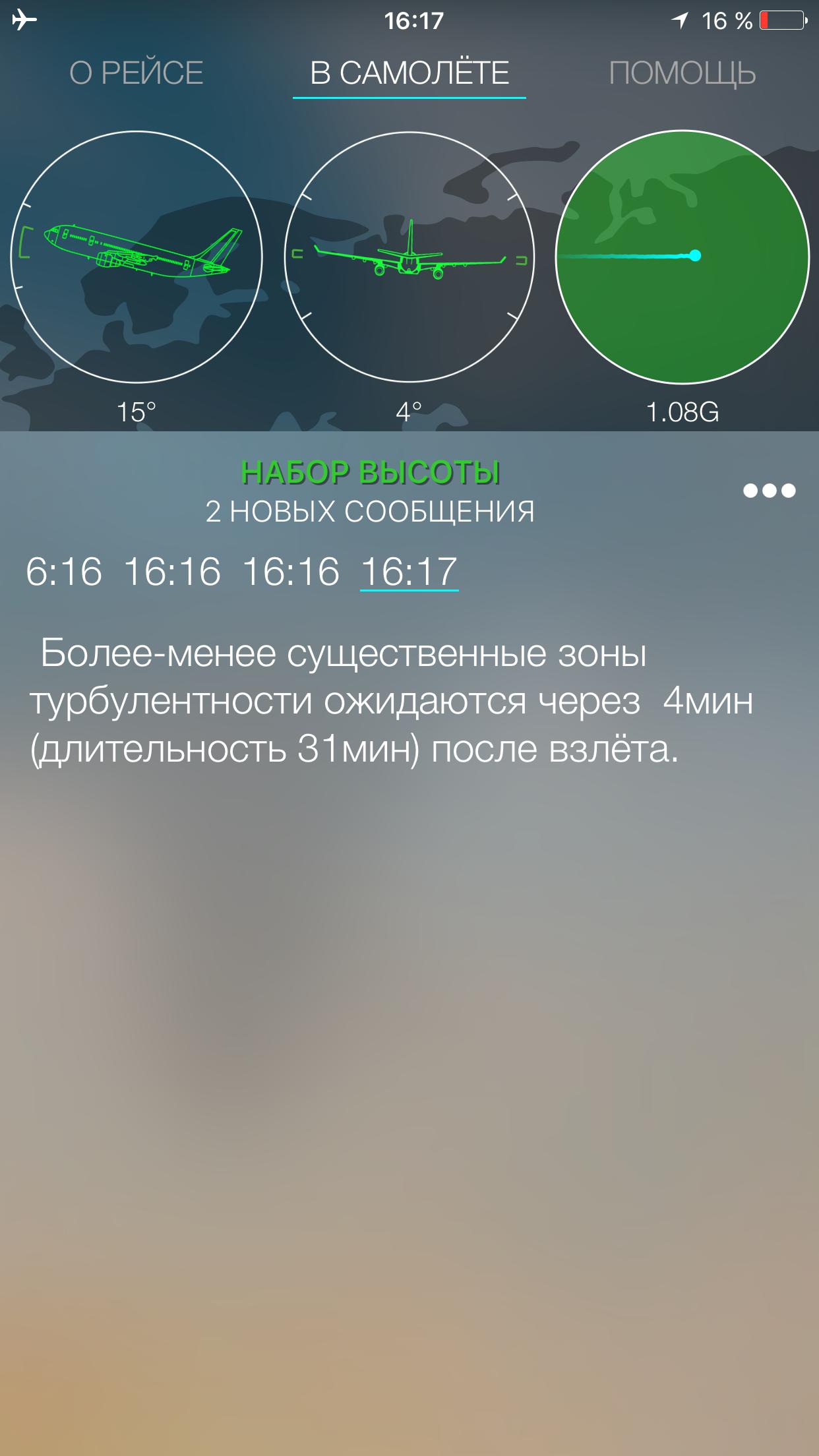 Обзор приложения SkyGuru: Чуть меньше аэрофобии