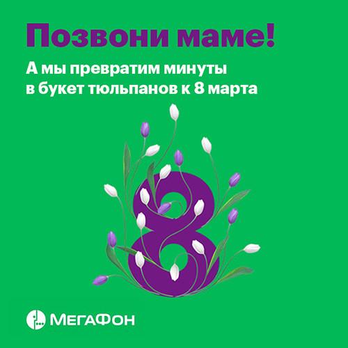 «МегаФон» раздарит 100 тысяч тюльпанов мамам своих абонентов