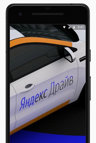 «Яндекс» запускает собственный каршеринговый сервис