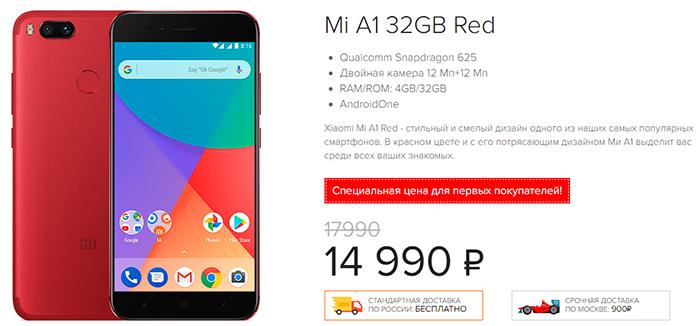 Опыт эксплуатации Xiaomi Mi A1: стоит ли покупать смартфон с «голым» Android от авторов MIUI?