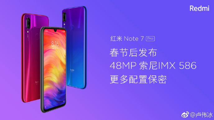 Названы цена и сроки анонса мощного смартфона среднего класса Xiaomi Redmi Note 7 Pro
