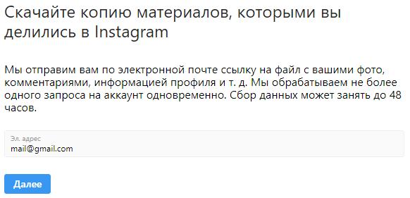 В Instagram появилась функция загрузки всех фото и видео пользователя на компьютер
