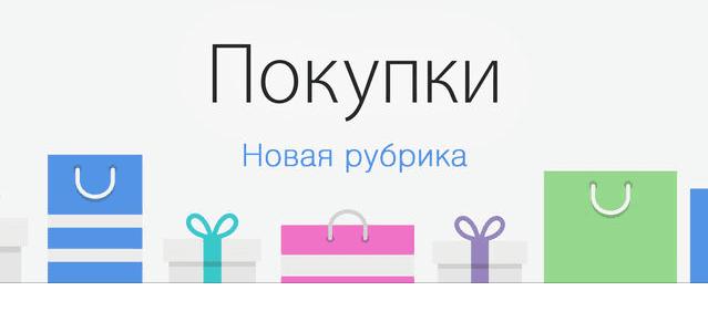 App Store добавил новую рубрику «Покупки»