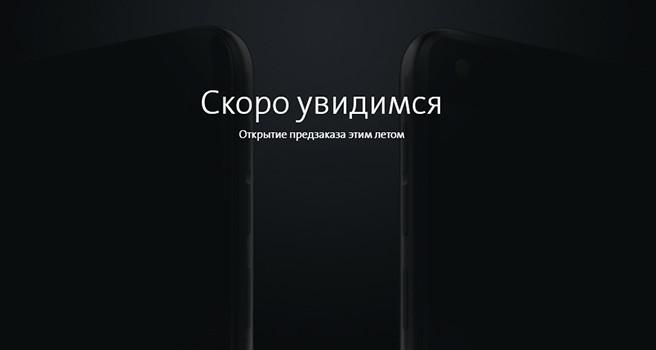 Следующий YotaPhone можно будет заказать летом