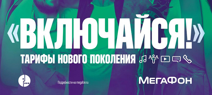 «МегаФон» предлагает безлимит для мессенджеров в роуминге за 99 рублей