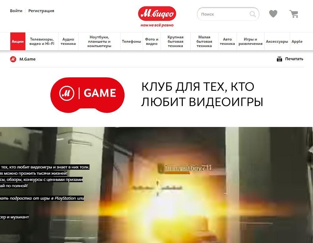 «М.Видео» начнет торговать внутриигровым контентом