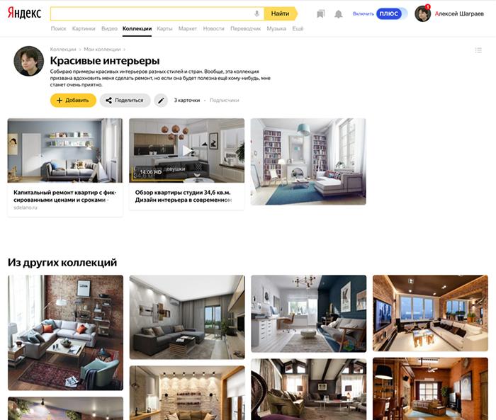 Новая версия поиска «Яндекса» ответит на вопросы, покажет лучшие сайты и позволит сохранить все интересное в один клик