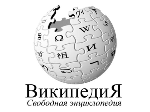 Wikipedia будет заблокирована в России