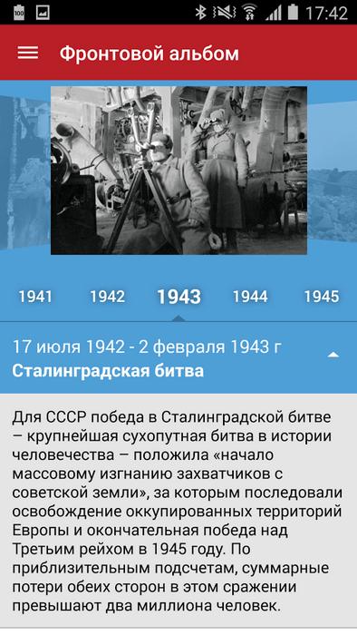Приложение «70 лет Победы!»: скачать, чтобы вспомнить