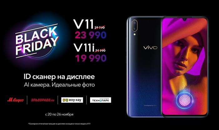 В честь Черной пятницы Vivo предложит смартфоны V11 и V11i со скидкой до 6 тысяч рублей